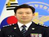 천안동남경찰서, 제11대 백남익 서장 취임