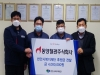 동양철관(주) 천안공장, 십시일반 모은 후원금 400만원 전달