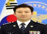 천안동남署 신임 서장에 백남익 前충남청 홍보담당관