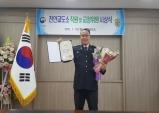 천안교도소 윤담 교감, '모범공무원' 선정...국무총리표창 수상