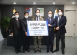 천안중부교회, 취약계층 위한 성금 881만원 후원