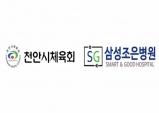 천안시체육회, SG삼성조은병원‧더조은치과와 업무협약 체결