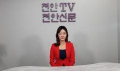 [천안tv] 1월 셋째 주 천안TV 간추린 뉴스