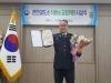 [2020 천안을 빛낸 사람들] 2020 모범공무원에 이름 올린 천안교도소 '윤담' 교감