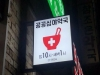 천안시 공공심야약국 3곳으로 확대…직산읍 우리집약국 추가 지정