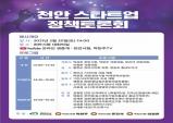 '스타트업 혁신도시' 천안 위한 정책토론회 열린다