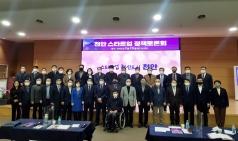 '천안시 스타트업 정책' 머리 맞대…천안시‧국회의원 공동 토론회 개최