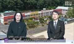 [천안tv 학사모 원픽!] '모교 교장선생님' 된 천안병천초등학교 한상경 교장선생님과 함께!