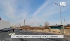 [천안tv] 배방읍 아파트에 '탕정역?'...주민혼란 초래 우려