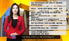 [천안TV] 2월 셋째 주 천안TV 주간종합뉴스