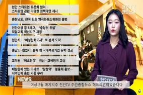 [천안tv] 2월 마지막주 천안tv 주간종합뉴스