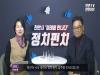 [정치펀치] '육군대장 출신' 국민의힘 박찬주 충남도당 위원장 편