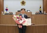 이공휘 도의원, '공유재산 관리 유공' 행안부장관 표창 수상