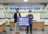 백석동행복키움지원단, 새내기 대학생 17명에 생활지원금 전달
