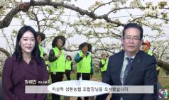[천안tv 초대석] 2020 천안을 빛낸 사람들 '차상락 성환농협 조합장'