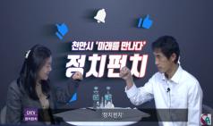 [천안tv 정치펀치] 천안시 '미래를 만나다'..전옥균 이웃사촌 무료법률상담소장