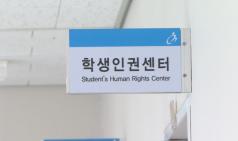 충청남도교육청 '학생인권센터' 개소...학생인권증진 계기 마련
