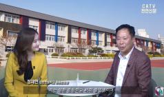 [우리동문최고] '개교 100주년' 맞은 천안성환초등학교 정재현 총동문회장과 함께!