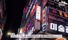 [천안tv] 지역 내 음식점에 설치한 비말차단 칸막이...특정업체 몰아주기?