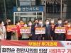 국민의힘 충남도당, '부동산 투기 의혹' 황천순 의장 사퇴해야