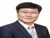 상명대 김재현 교수, 한국리스크관리학회 제22대 회장 선출