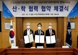 백석대, 한국산업단지공단 충청지역본부·충남산업단지 경영자협의회와 손 잡아