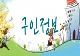 [구인정보] 4월 둘째 주 천안지역 구인정보