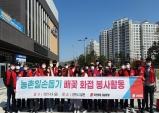 국민의힘 천안을당원협의회, 배 화접봉사에 팔 걷어