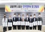 천안시-8개 건설사, '민간공동주택 사업' 중 지역건설업체 30% 참여 약속