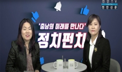 """[정치펀치] 최선경 한국여성의정 충남운영위원장 """"정치는 공정한 배분, 설득하는 힘"""""""