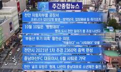 4월 4주차 천안TV 주간종합뉴스