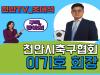 [천안TV초대석] 이기호 천안시축구협회장 편