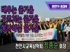 [천안TV 초대석] 정종순 천안시교육삼락회장
