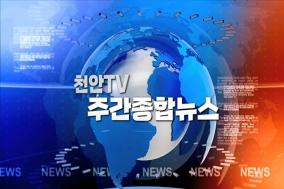 [천안TV] 5월 1주차 천안TV 주간종합뉴스