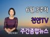 2021년 6월 3주차 천안TV 주간종합뉴스