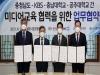 공주대, KBS·충남도·충남대와 미디어교육 협력 위해 손 잡아