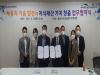 충남지식재산센터-한국자동차연구원, 자동차 기술 발전 위해 손 잡아