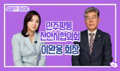 [천안TV 초대석] 민주평화통일자문회의 천안시협의회 이완용 회장 편