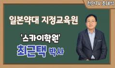 [천안TV 초대석] 일본 약대 유학 전문가 최근택 박사