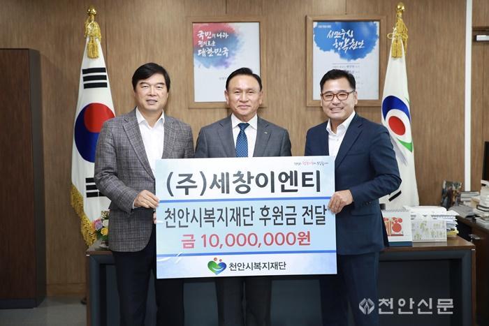 복지재단(세창이엔티 후원금 전달).jpg