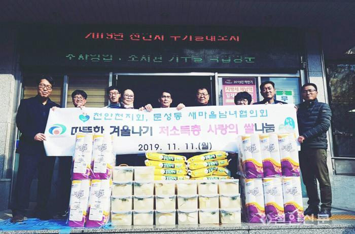 문성동(새마을남녀협의회.천지회 후원물품 기부) (2) copy.jpg
