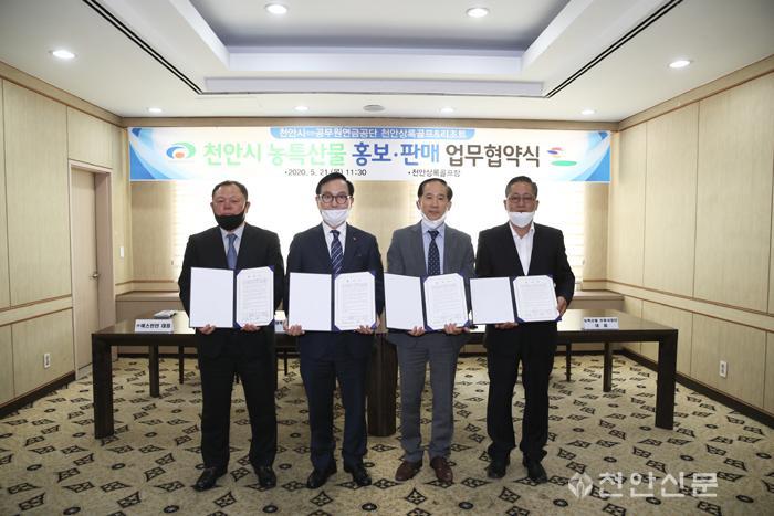 농업정책과(천안상록리조트와 농특산물 업무협약).JPG