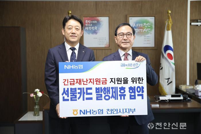 복지정책과(긴급재난지원금 지원 선불카드 발행 업무협약).JPG