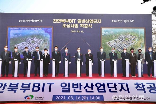 북부BIT산단 착공식2.jpg