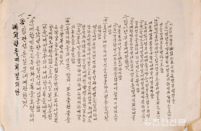 [사진1]해외한족대회 결의안.jpg